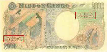 2000円札(裏)
