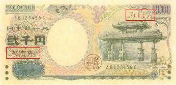 2000円札(表)