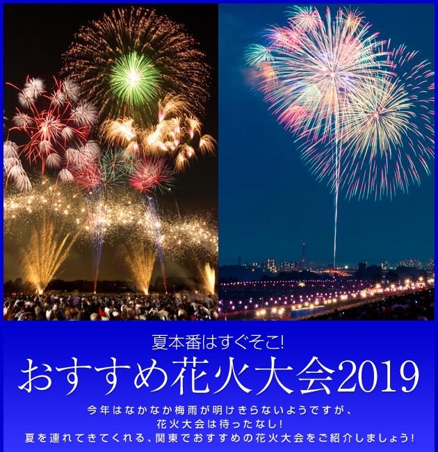 7 月 20 日 花火 大会 関東